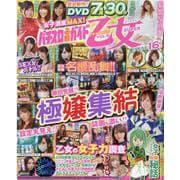 パチスロ必勝ガイド乙女SUPER vol.8(GW MOOK<615>) [ムックその他]