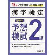 漢字検定 2級 ピタリ!予想模試 [単行本]