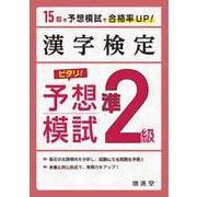漢字検定 準2級 ピタリ!予想模試 [単行本]