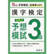 漢字検定 3級 ピタリ!予想模試 [単行本]