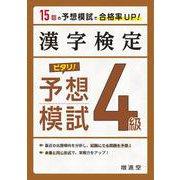漢字検定 4級 ピタリ!予想模試 [単行本]