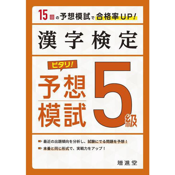 漢字検定 5級 ピタリ!予想模試 [単行本]