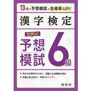 漢字検定 6級 ピタリ!予想模試 [単行本]