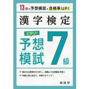 漢字検定 7級 ピタリ!予想模試 [単行本]