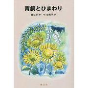 青銅とひまわり(中国少年文学館) [単行本]