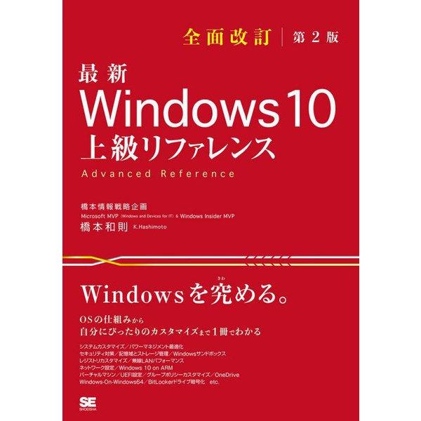最新Windows10上級リファレンス 全面改訂第2版 [単行本]