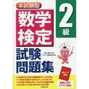 本試験型 数学検定2級試験問題集 [単行本]