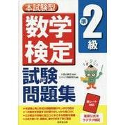 本試験型 数学検定準2級試験問題集 [単行本]