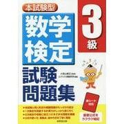 本試験型 数学検定3級試験問題集 [単行本]