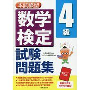 本試験型 数学検定4級試験問題集 [単行本]