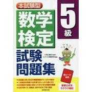 本試験型 数学検定5級試験問題集 [単行本]
