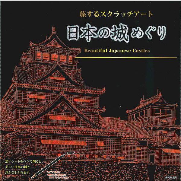 日本の城めぐり(旅するスクラッチアート) [単行本]