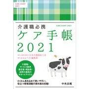 ケア手帳2021-介護職必携 [単行本]