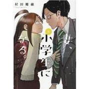 妻、小学生になる。 6(芳文社コミックス) [コミック]