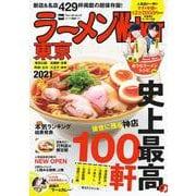 ラーメンWalker東京2021 ラーメンウォーカームック<58>(ラーメンウォーカームック) [ムックその他]