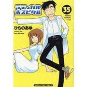 ラディカル・ホスピタル 35(まんがタイムコミックス) [コミック]