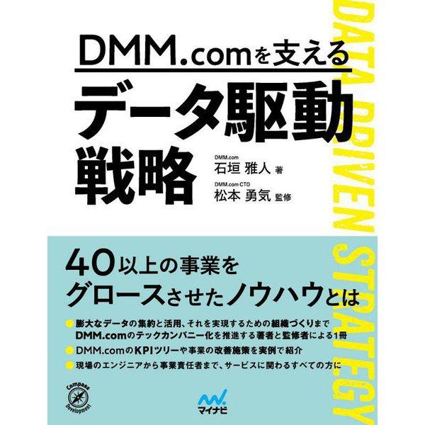DMM.comを支えるデータ駆動戦略 [単行本]
