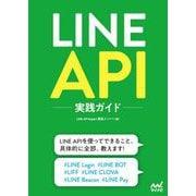 LINE API実践ガイド [単行本]