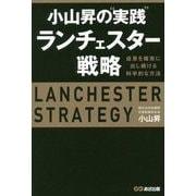 """小山昇の""""実践""""ランチェスター戦略―成果を確実に出し続ける科学的な方法 [単行本]"""