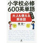 小学校必修600英単語だけで大人も使える英会話 [単行本]