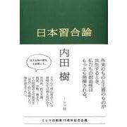 日本習合論 [単行本]