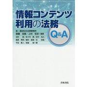情報コンテンツ利用の法務Q&A [単行本]