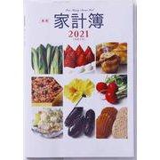 No.25 実用家計簿 [2021年1月始まり]