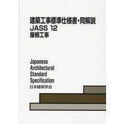建築工事標準仕様書・同解説 12 第3版-JASS [全集叢書]