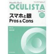 Monthly Book OCULISTA No.88(20 [単行本]