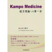 Kampo Medicine―経方理論への第一歩 [単行本]
