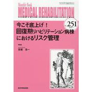 Medical Rehabilitation No.251-Monthly Book [単行本]