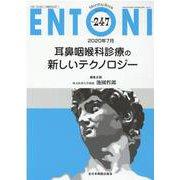 ENTONI No.247-Monthly Book [単行本]