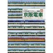 京阪電車 (大手私鉄サイドビュー図鑑02) [ムックその他]
