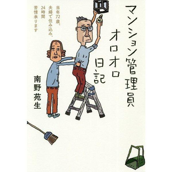 マンション管理員オロオロ日記―当年72歳、夫婦で住み込み、24時間苦情承ります [単行本]