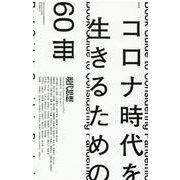 現代思想 2020年9月臨時増刊号 総特集 コロナ時代を生きるための60冊 [ムックその他]
