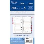 049 【バイブル】月間ダイアリー 横ケイタイプ インデックス付 [2021年1月始まり]