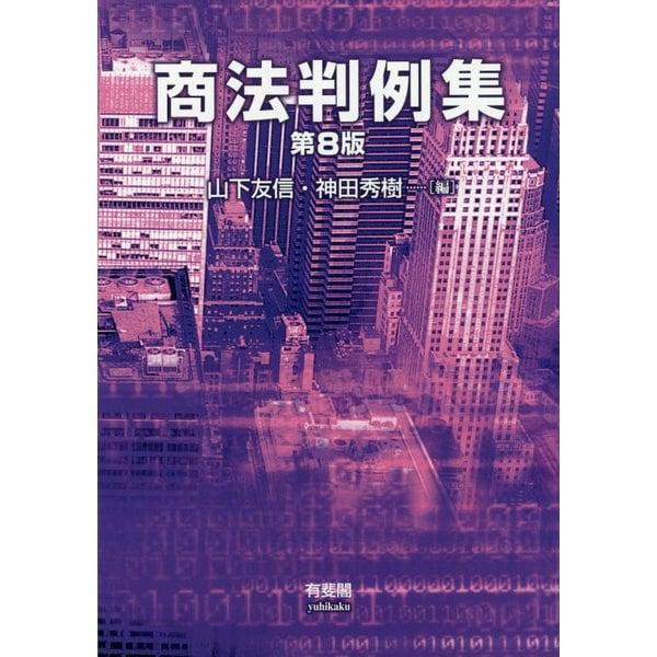 商法判例集 第8版 [単行本]