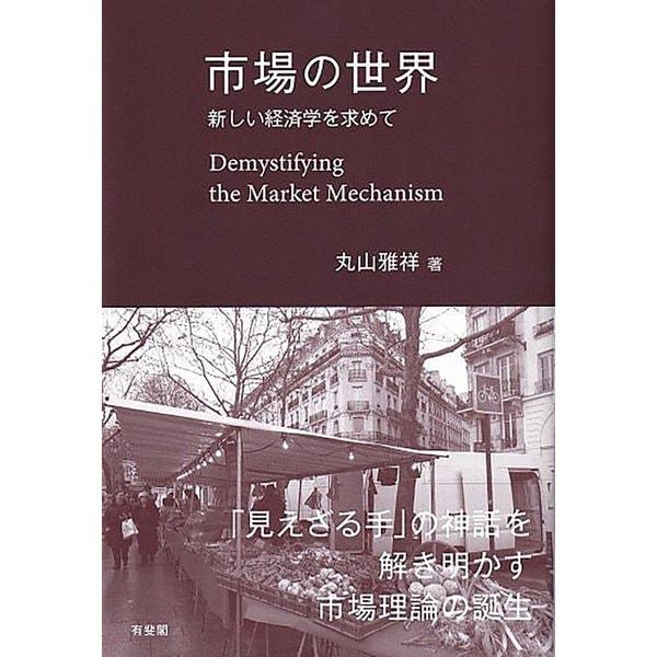 市場の世界―新しい経済学を求めて [単行本]