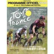 ツール・ド・フランス2020公式プログラム [ムックその他]