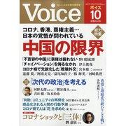 Voice (ボイス) 2020年 10月号 [雑誌]