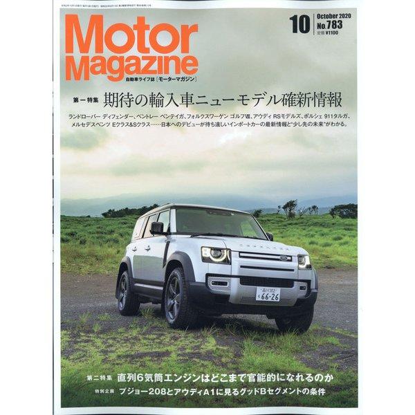 Motor Magazine (モーター マガジン) 2020年 10月号 [雑誌]