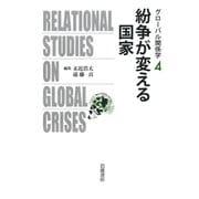 紛争が変える国家(グローバル関係学〈4〉) [全集叢書]