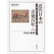 近代日本の音楽百年―黒船から終戦まで〈第1巻〉洋楽の衝撃 [全集叢書]