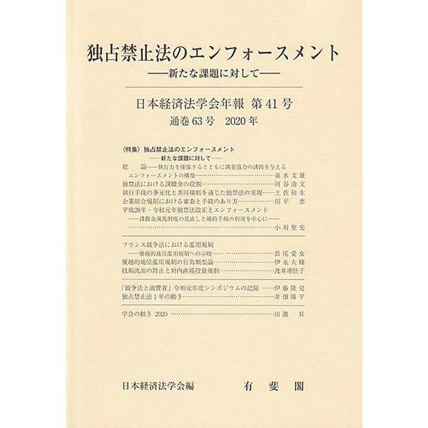 独占禁止法のエンフォースメント―新たな課題に対して 日本経済法学会年報〈第41号(通巻63号・2020年)〉 [単行本]