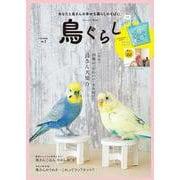 鳥ぐらし<Vol.2> [単行本]