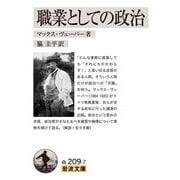職業としての政治 改版 (岩波文庫) [文庫]
