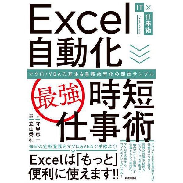 Excel自動化「最強」時短仕事術―マクロ/VBAの基本&業務効率化の即効サンプル [単行本]