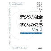 デジタル社会の学びのかたち〈Ver.2〉教育とテクノロジの新たな関係 [単行本]