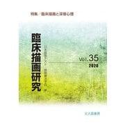 臨床描画研究〈Vol.35〉特集/臨床描画と深層心理 [全集叢書]