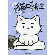猫ピッチャー〈11〉 [コミック]